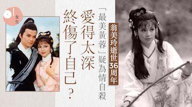 翁美玲逝世36周年 曾言外表堅强内心脆弱 最終難逃情困悲劇