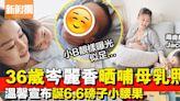 36歲岑麗香晒餵人奶照 宣布誕二仔「小腰果」 | 影視娛樂 | 新假期