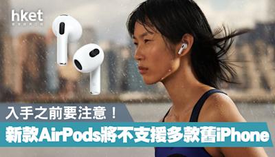 【無綫耳機】蘋果推出第三代AirPods 將不支援部分舊款iPhone、iPad及iPod型號 - 香港經濟日報 - 即時新聞頻道 - 科技
