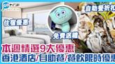 3月優惠合集|9大香港酒店/自助餐/餐飲限時優惠|每週更新 | 香港 | GOtrip.hk