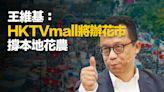 【年宵取消】王維基:HKTVmall將辦花市撐本地花農