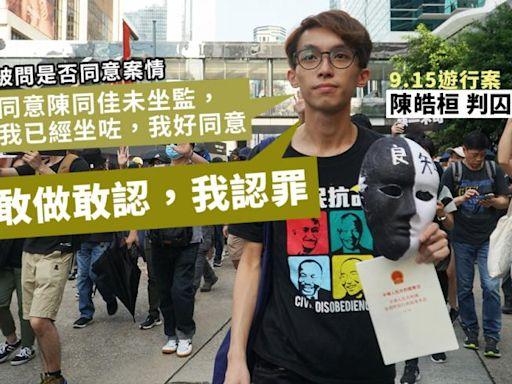 9.15遊行 陳皓桓庭上稱「敢做敢認,我認罪」 判囚3個月 | 獨媒報導 | 獨立媒體