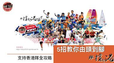 【東京奧運】支持香港隊全攻略 5招教你由頭到腳 #撐起港隊