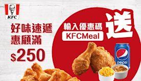 【KFC】買外送速遞滿$250 送1人餐(01/04-21/04...