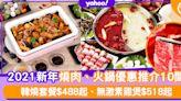 外賣優惠 除夕新年燒肉、火鍋優惠推介10間!韓燒套餐$488起、無激素雞煲$518起