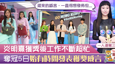 【聲夢傳奇】炎明熹遲來的得獎感言 Gigi:當時我真的一片空白 - 香港經濟日報 - TOPick - 娛樂