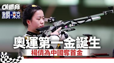 東京奧運︱中國得今屆第一金!21歲清華大學生楊倩10米氣步槍封后