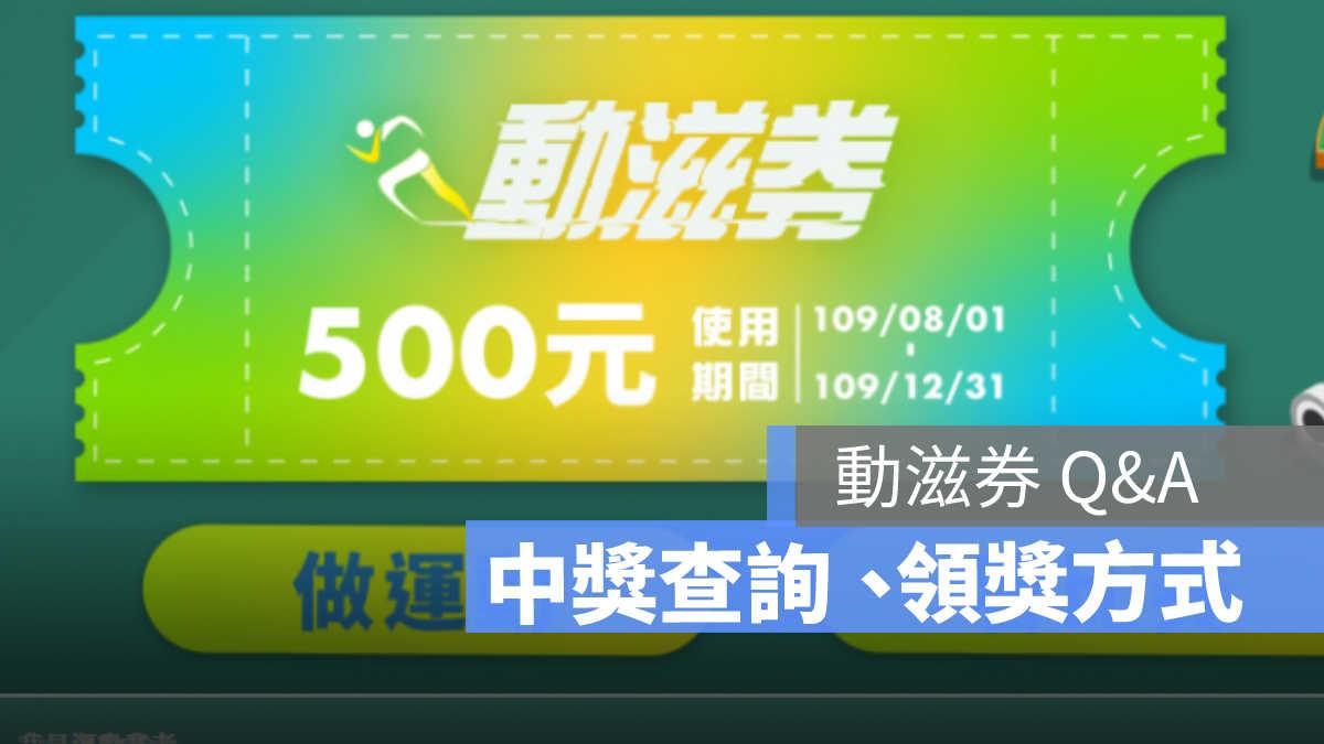 國旅券中獎