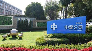 中鋼公司召開董事會 中鋼公司生產部門副總經理陳守道升任