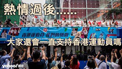 【七言想說】熱情過後,大家還會一直支持香港運動員嗎?