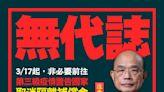 出國請三思!蘇貞昌宣導標語「無代誌 莫出國」引話題