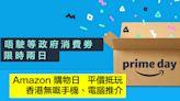 限時 2 日!Amazon Prime Day 有平靚正手機 + 電腦
