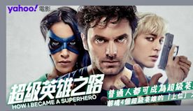 Netflix《超級英雄之路》|| 普通人都可成為超級英雄?解構...
