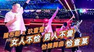 《Song walks寫一首愛上台灣的歌~Beat & GO布朗!阿財勒?》EP8 陳布朗 @玖壹壹 共同打造2021全民恰辣舞曲《恰查某》
