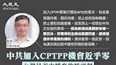 桑普:中共加入CPTPP機會近乎零