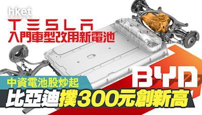 【比亞迪新高】比亞迪撲300元創新高 Tesla入門車型改用新電池、寧德時代比亞迪連日炒起 - 香港經濟日報 - 即時新聞頻道 - 即市財經 - 股市