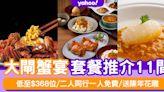 大閘蟹套餐2021|大閘蟹宴餐廳推介11間!低至$368位/買一送一/送陳年花雕