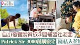 【明星豪宅】Patrick Sir家住3000萬豪宅有花園 喇沙畢業靠知識改變命運創業做老闆 - 香港經濟日報 - TOPick - 娛樂