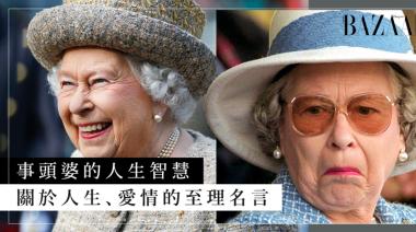 英女皇的智慧:10 句關於人生、權力、愛情的至理名言 | HARPER'S BAZAAR HK