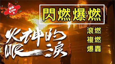 影/《火神的眼淚》曝救災難度 專家解析1點比閃燃恐怖