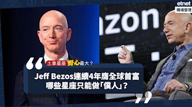 【福布斯富豪榜】點解Jeff Bezos連續4年成為全球首富?發揮土象星座特性!哪些星座只能做「僕人」? | 占星師 Jupiter-命運占星台