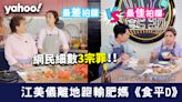 【女人必學100道菜】江美儀離地跑輸肥媽《食平D》 網民細數3大負評