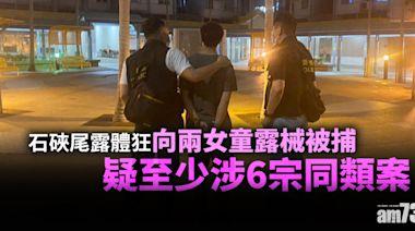 石硤尾露體狂向兩女童露械被捕 疑至少涉6宗同類案 - 新聞 - am730