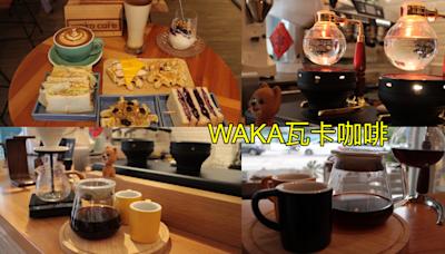 [ 台中咖啡 ] WAKA CAFÉ 瓦卡咖啡公益店,深耕小農咖啡值得細細品味,世界各國精品咖啡應有盡有,虹吸、手沖咖啡都好喝,手作點心健康美味少負擔