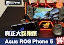Asus ROG Phone 5 詳細測試:終極大娛樂家 - DCFever.com