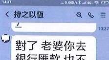 熟女網路交友陷情網 遭誘騙投資詐70萬