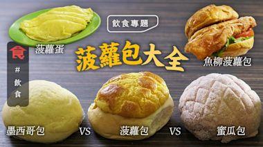 菠蘿包文化|6大必食菠蘿包名店 雪糕沙嗲牛連芒果都放入去 菠蘿包vs日本蜜瓜包vs墨西哥包 | 蘋果日報