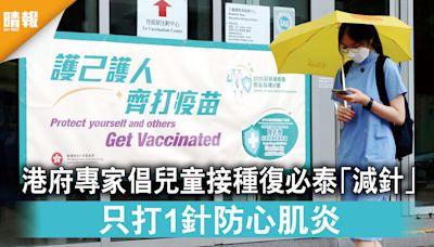 新冠疫苗|港府專家倡兒童接種復必泰「減針」 只打1針防心肌炎 - 晴報 - 時事 - 要聞