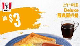 【KFC】全日適用著數優惠券(即日起至04/07)