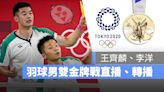 【奧運羽球金牌戰直播】李洋、王齊麟男子雙打 7/31 轉播線上看