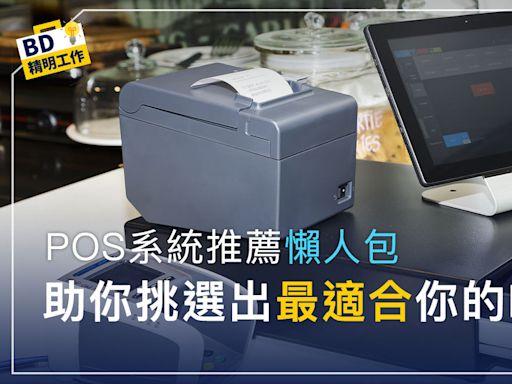 【創業必知】 POS系統推薦懶人包,助你挑選出最適合你的POS系統!