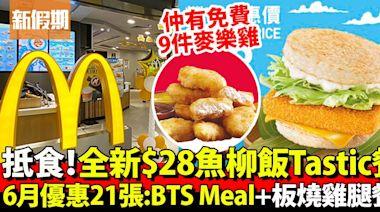 麥當勞優惠2021!6月第3擊全新魚柳飯Tastic+$15脆香雞翼2件配中汽水+$200美食優惠 |飲食優惠 | 飲食 | 新假期