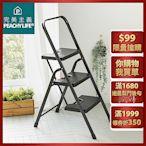 買就送 完美主義 工業風三層可折疊樓梯椅/A字梯/家用梯/工作梯/台灣製