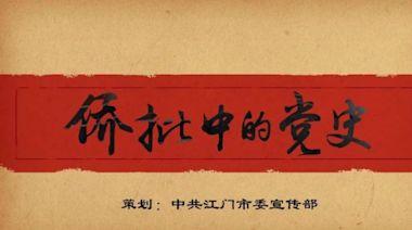 一封保存68年的信,背後這個五邑華僑青年故事讓人淚目 | 博客文章