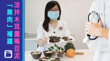 健康online︱夏日炎炎都易手腳凍小心缺鐵貧血 營養師推介「無肉」補鐵 | 蘋果日報