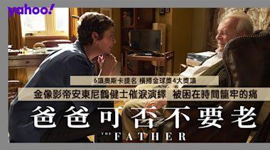 【爸爸可否不要老·影評】|| 6項奧斯卡提名 金像影帝安東尼鶴健士催淚演繹 被困在時間籠牢的痛