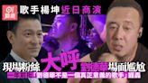內地歌手楊坤商演被誤叫劉德華勁尷尬 原來曾因為直播講錯嘢出事
