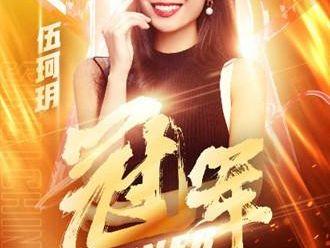 新晉「中國好聲音」伍珂玥簽約燦星,開啟職業歌手生涯