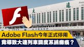 【商業熱話】Adobe Flash今年正式停用,竟導致大連列車調度系統癱瘓?