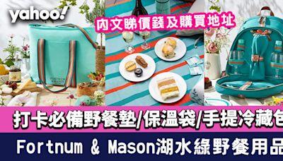 Fortnum & Mason湖水綠野餐用品!打卡必備環保物料野餐墊/保溫袋/手提冷藏包