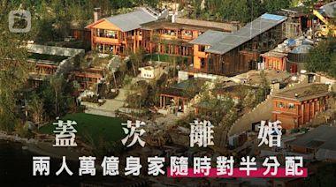 蓋茨離婚|全球富豪榜排第四 坐擁萬億身家 兩人財產隨時對半分配 | 蘋果日報