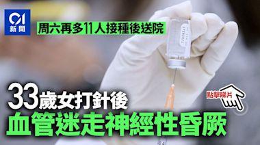 新冠疫苗|周六增11人打針後送院 60歲翁高血壓胸部不適需留院