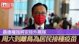 聶德權指將安排外展隊周六到離島為居民接種疫苗 - 香港經濟日報 - 即時新聞頻道 - iMoney智富 - 環球政經