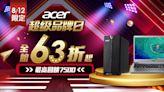 Acer超品日 筆電8千有找、全館63折起