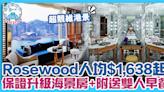 Rosewood快閃Staycation 人均$1,638住海景客房包雙人早餐|GOtrip快閃12點 | GOtrip快閃12點 | GOtrip.hk