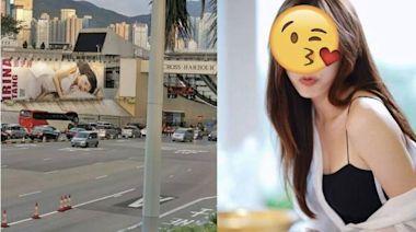 厲害!31歲TVB小花獲神秘人投放兩個巨型廣告牌,預計花費近百萬